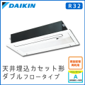 S40RGV ダイキン 2方向天井埋込カセット形 14畳程度