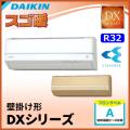 S28VTDXP-W(-C) S28VTDXV-W(-C) ダイキン スゴ暖DXシリーズ 壁掛形 10畳程度