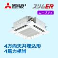 三菱電機 スリムER 4方向天井カセット ムーブアイ PLZ-ERMP112EEM シングル 4馬力