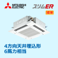 三菱電機 スリムER 4方向天井カセット 標準 PLZ-ERMP160EM シングル 6馬力