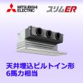 三菱電機 スリムER 天井ビルトイン PDZ-ERMP160GM シングル 6馬力