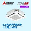 三菱電機 スリムER 4方向天井カセット ムーブアイ PLZ-ERMP40SEEM PLZ-ERMP40EEM シングル 1.5馬力