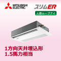 三菱電機 スリムER 1方向天井カセット ムーブアイ PMZ-ERMP40SFEM PMZ-ERMP40FEM シングル 1.5馬力