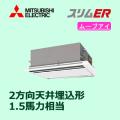 三菱電機 スリムER 2方向天井カセット ムーブアイ PLZ-ERMP40SLEM PLZ-ERMP40LEM シングル 1.5馬力