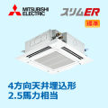 三菱電機 スリムER 4方向天井カセット 標準 PLZ-ERMP63SEM PLZ-ERMP63EM シングル 2.5馬力