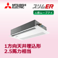 三菱電機 スリムER 1方向天井カセット ムーブアイ PMZ-ERMP63SFEM PMZ-ERMP63FEM シングル 2.5馬力