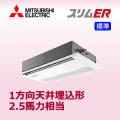 三菱電機 スリムER 1方向天井カセット 標準 PMZ-ERMP63SFM PMZ-ERMP63FM シングル 2.5馬力