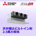 三菱電機 スリムER 天井ビルトイン PDZ-ERMP63SGM PDZ-ERMP63GM シングル 2.5馬力