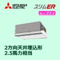 三菱電機 スリムER 2方向天井カセット ムーブアイ PLZ-ERMP63SLEM PLZ-ERMP63LEM シングル 2.5馬力