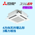 三菱電機 スリムER 4方向天井カセット ムーブアイ PLZ-ERMP80SEEM PLZ-ERMP80EEM シングル 3馬力