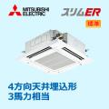 三菱電機 スリムER 4方向天井カセット 標準 PLZ-ERMP80SEM PLZ-ERMP80EM シングル 3馬力