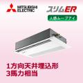 三菱電機 スリムER 1方向天井カセット ムーブアイ PMZ-ERMP80SFEM PMZ-ERMP80FEM シングル 3馬力