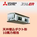 三菱電機 スリムER 天井埋込形 PEZ-ERP280BM シングル 10馬力