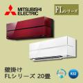 三菱電機 壁掛形 FLシリーズ MSZ-FLV6316S-W MSZ-FLV6316S-R 20畳