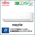 富士通ゼネラル 壁掛形 nocria Dシリーズ AS-D22G 6畳程度