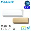 ダイキン FXシリーズ 壁掛形 S63UTFXP-W(-C) S63UTFXV-W(-C) 20畳程度