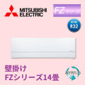 三菱電機 FZシリーズ 壁掛形 MSZ-FZV4017S-W  14畳程度
