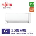 富士通ゼネラル 壁掛形 nocria Gシリーズ AS-G63G2 20畳程度
