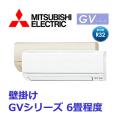 MSZ-GV2217-W MSZ-GV2217-T 三菱電機 GVシリーズ 壁掛形 6畳程度