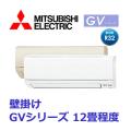 三菱電機 GVシリーズ 壁掛形 MSZ-GV3617-W MSZ-GV3617-T 12畳程度