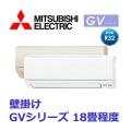 三菱電機 GVシリーズ 壁掛形 MSZ-GV5617S-W MSZ-GV5617S-T 18畳程度