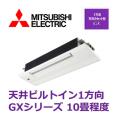 三菱電機 1方向天井カセット形 GXシリーズ MLZ-GX2817AS 10畳程度