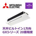 三菱電機 1方向天井カセット形 GXシリーズ MLZ-GX6317AS 20畳程度