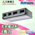 三菱重工 ハイパーインバータ 高静圧ダクト形 FDUVP2244H4 シングル 8馬力