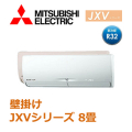三菱電機 JXVシリーズ 壁掛形 MSZ-JXV2517-W MSZ-JXV2517-T 8畳程度