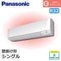 パナソニック Gシリーズ 壁掛形 標準 PA-P63K6SGN PA-P63K6GN シングル 2.5馬力相当