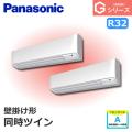 パナソニック Gシリーズ 壁掛形 標準 PA-P80K6SGDN PA-P80K6GDN 同時ツイン 3馬力相当