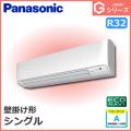 パナソニック Gシリーズ 壁掛形 ECONAVI PA-P63K6SG PA-P63K6G シングル 2.5馬力相当