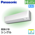 パナソニック Hシリーズ 壁掛形 標準 PA-P112K6HN シングル 4馬力相当
