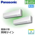 パナソニック Hシリーズ 壁掛形 標準 PA-P112K6HDN 同時ツイン 4馬力相当