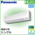 パナソニック Hシリーズ 壁掛形 ECONAVI PA-P63K6SH PA-P63K6H シングル 2.5馬力相当