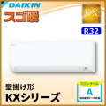ダイキン 2018年モデル スゴ暖KXシリーズ 壁掛形 S22VTKXP-W 6畳程度