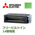 三菱電機電機 フリービルトイン形 MBZ-4017AS 14畳程度