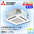 三菱電機 スリムZR クリーンプラス 4方向天井カセット 人感ムーブアイ PLZ-ZRMP140EFCM  シングル 5馬力