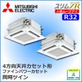 三菱電機 スリムZR クリーンプラス 4方向天井カセット 人感ムーブアイ PLZX-ZRMP80SEFCM PLZX-ZRMP80EFCM  同時ツイン 3馬力