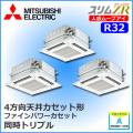三菱電機 スリムZR クリーンプラス 4方向天井カセット 人感ムーブアイ PLZT-ZRMP160EFCM  同時トリプル 6馬力