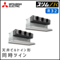 PDZX-ZRMP80SGV PDZX-ZRMP80GV 三菱電機 スリムZR 天井ビルトイン 同時ツイン 3馬力