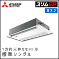 PMZ-ERMP40SFR PMZ-ERMP40FR 三菱電機 スリムER 1方向天井カセット シングル 1.5馬力