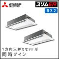 PMZX-ERMP112FR 三菱電機 スリムER 1方向天井カセット 同時ツイン 4馬力