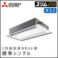 PMZ-ZRMP50SFR PMZ-ZRMP50FR 三菱電機 スリムZR 1方向天井カセット シングル 2馬力