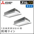 PMZX-ZRMP112FR 三菱電機 スリムZR 1方向天井カセット 同時ツイン 4馬力