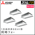 PMZD-ZRP280FV 三菱電機 スリムZR 1方向天井カセット 同時フォー 10馬力
