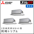 PLZT-ERMP160LR 三菱電機 スリムER 2方向天井カセット 同時トリプル 6馬力
