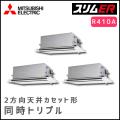 PLZT-ERP224LV 三菱電機 スリムER 2方向天井カセット 同時トリプル 8馬力