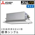 PLZ-ZRMP56SLR PLZ-ZRMP56LR 三菱電機 スリムZR 2方向天井カセット シングル 2.3馬力