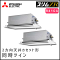 PLZX-ZRP224LV 三菱電機 スリムZR 2方向天井カセット 同時ツイン 8馬力